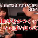 岡本「内藤聡子むかつくって男 私いっぱい知ってる」