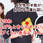 中瀬「志麻子は 巻き上げるとGカップある」
