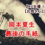 岡本夏生 最後の手紙