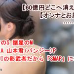 諸星「SMAPの名前は光GENJIメンバーの頭文字から取った」