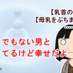 志麻子「好きでもない男とヤッてるけど幸せだよ」