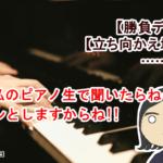 ふかわ「いざ私のピアノ生で聞いたら キュンとしますからね!!」