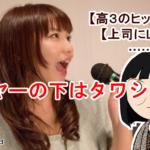 志麻子「ヘヤーの下はタワシ」