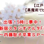 5時に夢中!in新宿スタジオアルタFinal ~内藤聡子卒業SP~