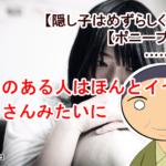 江原「裏表のある人はほんとイヤだ 上田さんみたいに」