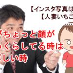 上田「私がちょっと顔がふっくらしてる時はさびしい時」