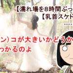 志麻子「(チーン)コが大きいかどうかはすぐわかるのよ」