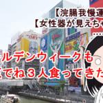 ミッツ「ゴールデンウィークも、大阪でね3人食ってきた」