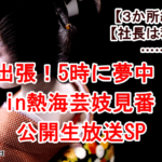出張!5時に夢中!in熱海芸妓見番 公開生放送SP