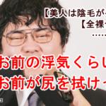 小島慶子「お前の浮気くらい、お前が尻を拭けっ」