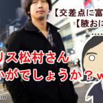 ふかわ「クリス松村さん いかがでしょうか?ww」