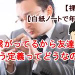 原田「SNSで繋がってるから友達っていう定義ってどうなのかな?」