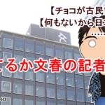 堀江「見てるか文春の記者!」