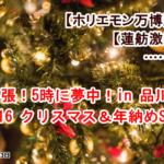 出張!5時に夢中!in 品川~2016 クリスマス&年納めSP~
