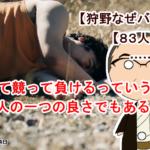 岩下「競って競って負けるっていうのは、日本人の一つの良さでもある」