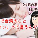 """志麻子「韓国で台湾のこと""""テマン""""って言うんですよ」"""