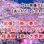 出張!5時に夢中!in 品川ミラスタジオ ~in桜満開!春の大感謝SP~