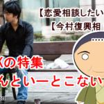 江原「NHKの特集 ほんといーとこないっ」