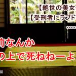 小島慶子「お前なんか畳の上で死ねねーよ」