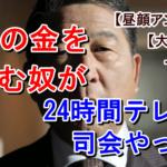 徳光正行「息子の金を盗む奴が24時間テレビの司会をやってる」