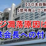 堀江「フジ凋落原因は 日枝会長への忖度」