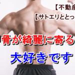 上田「肩甲骨が 綺麗に寄る人が大好きです」