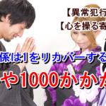 中瀬「人間関係は 1をリカバーするために 100や1000かかかる」