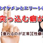 中瀬「志麻子はイケメンとエリートの肛門に指を突っ込む癖がある」