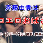 江原「斉藤由貴は エロエロおばさん」