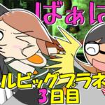 ばぁばと実況 リトルビッグプラネット 3日目 【多田一族】