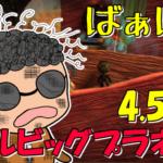 ばぁばと実況 リトルビッグプラネット 4.5日目 【多田一族】