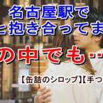 上田「名古屋駅で夫と抱き合ってます 車の中でも……」