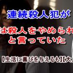 """志麻子「連続殺人犯が""""僕らは殺人をやめられない""""と言っていた」"""