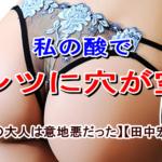 志麻子「私の酸でパンツに穴が空く」