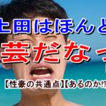 ふかわ「上田はほんと顔芸だなっ!」