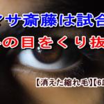 北斗「マサ斎藤は試合中 相手の目をくり抜いた」
