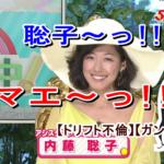 中瀬「聡子~っ!! オマエ~っ!!w」