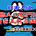 アイク「日本人は 他人の肛門に指を入れる国民」