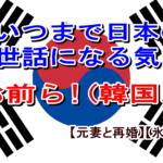 志麻子「いつまで日本の世話になる気だお前ら!(韓国人)」