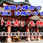 志麻子「富岡八幡宮で「凶」は怖いけど 「大吉」も怖い」