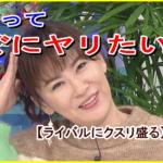 鈴木砂羽「女だってすぐにヤリたい」