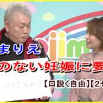 江原「上田まりえ 計画のない妊娠に要注意」
