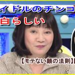 志麻子「某アイドルのチンコは 真っ白らしい」