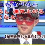 ゲッターズ飯田「チョコを食べると モテるし運気上がるしエロくなる」
