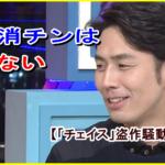袴田吉彦「意気消チンはしてない」